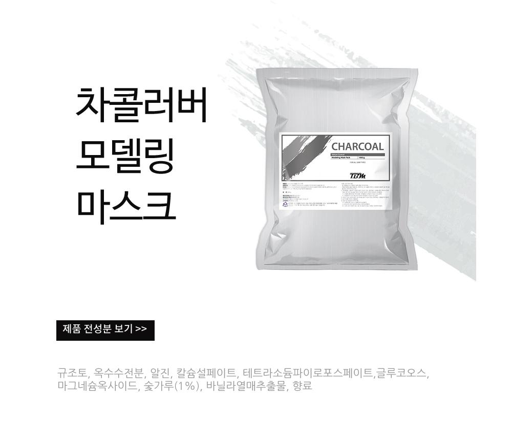 Bột Mặt Nạ Than Hoạt Tính Charcoal Modeling Mask Pack 1000g