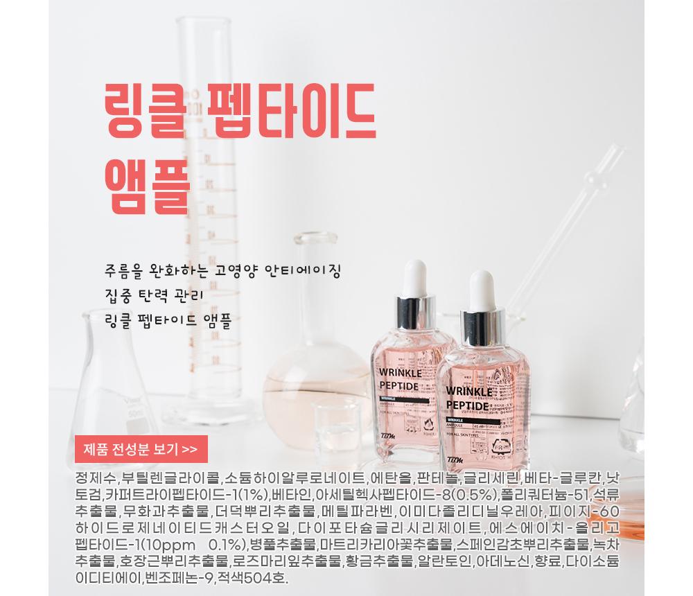 Dưỡng chất Wrinkle Peptide Hàn Quốc