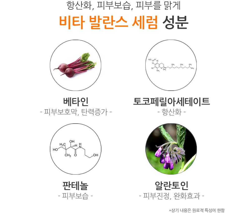 Thành phần Serum Vita Balance Serum 300ml Hàn Quốc